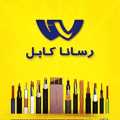 نمایندگی رسمی سیم کابل رسانا